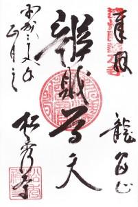松秀寺 - 御朱印