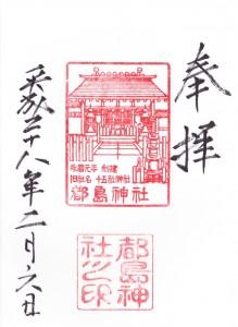 都島神社 - 御朱印