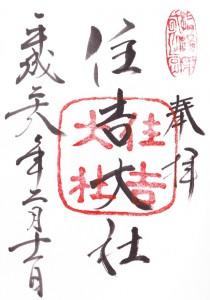 住吉大社 - 御朱印
