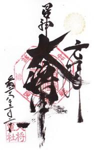 大将軍八神社 - 御朱印
