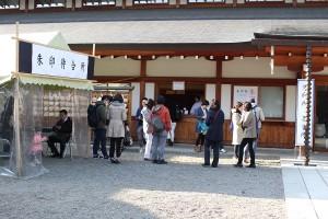 靖国神社 - 朱印待合所