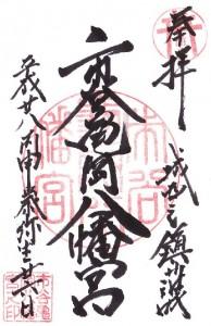 亀岡八幡宮 - 御朱印