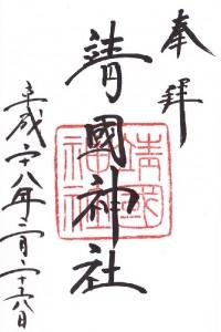 靖国神社 - 御朱印