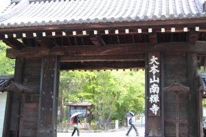 南禅寺 - 中門