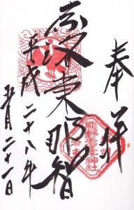 熊野若王子神社 - 御朱印