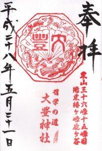 大豊神社 - 御朱印