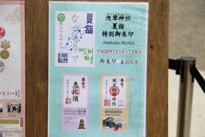 浅草神社 - 案内看板