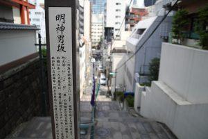 神田神社 - 明神男坂