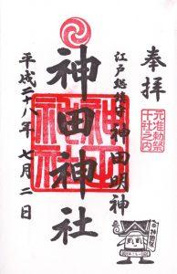 神田神社 - 御朱印