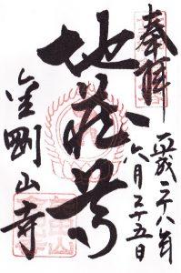 矢田寺 - 御朱印