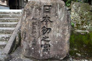 日本初之宮の碑