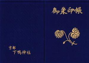 下鴨神社 - 御朱印帳
