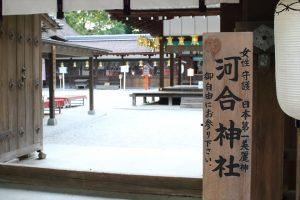 河合神社 - 入り口